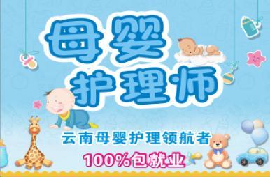 母婴护理师培训
